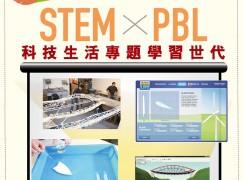 【PCM#1153】STEM X PBL 科技生活專題學習世代