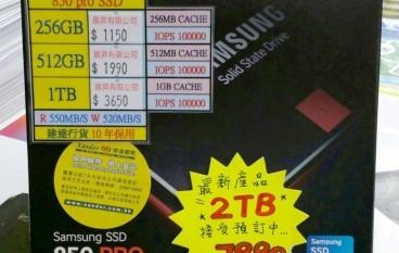 【場報】要快又要大 2TB SSD有得訂喇!