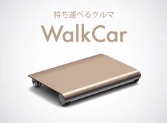 【細如筆電】日研全球最細電動車WalkCar