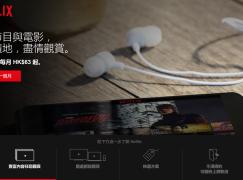 終於有得睇!Netflix香港月費$63起無限睇