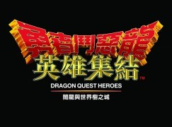 《勇者鬥惡龍-英雄集結》中文版定於 6 月 4 日登場