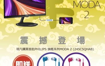 Philips 跨年六重獎賞優惠買芒有著數