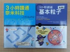 看圖解字 科學書籍助學習