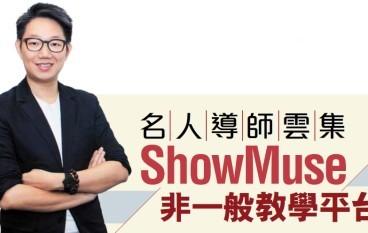 名人導師雲集 ShowMuse非一般教學平台