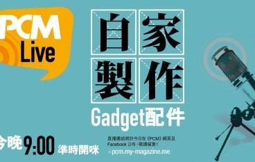 【PCM Live!】自家製作 Gadget 配件