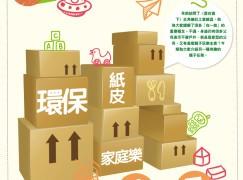【PCM#1161】環保紙皮家庭樂 親子動手做玩具