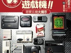 【PCM#1126】中古遊戲機   尋寶玄機大揭示