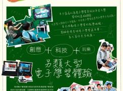 【PCM#1135】創意+科技+玩樂 另類大型 電子學習體驗