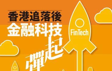 【財政預算案】政府推動金融科技