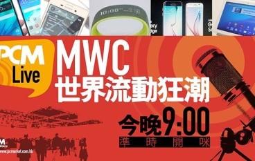 【PCM Live!】MWC世界流動狂潮
