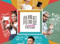 中國移動香港 4G Pro「一家 FUN 享」計畫