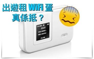 出遊租 WiFi 蛋,小心格價