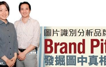 圖片識別分析品牌 Brand Pit發掘圖中真相