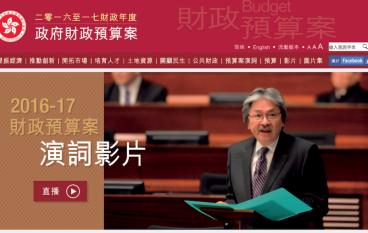 【財政預算案】推動三大領域