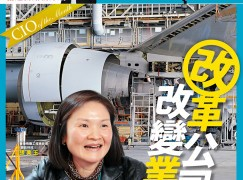【PCM#1126】改革公司 改變業界