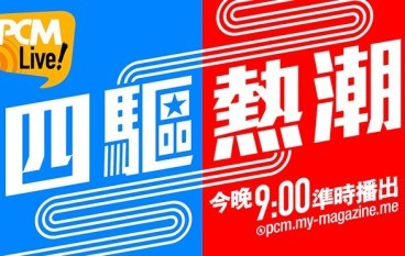 【PCM Live!】四驅熱潮