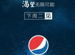 百事可樂踩過界 推Pepsi P1手機攻中國