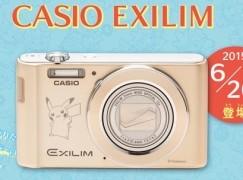 【同比卡超合照】CASIO EXILIM 特別版機仔月底登場!