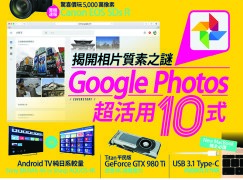 【PCM#1141】直擊台北Computex 2015
