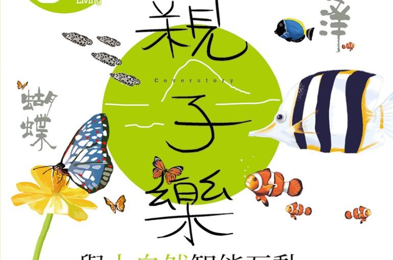【PCM#1139】親子樂 與大自然智能互動