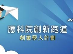 應科院辦導師指導計畫 入選創業人月獲9,000港元資助