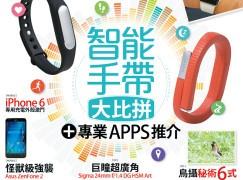【PCM#1133】智能手帶  大比拼  + 專業Apps推介