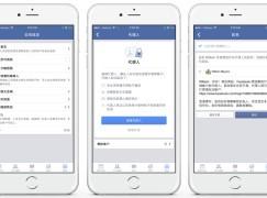 【唔希望用】Facebook 讓你的帳戶「後繼有人」