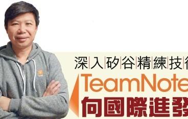 深入矽谷精練技術 TeamNote向國際進發