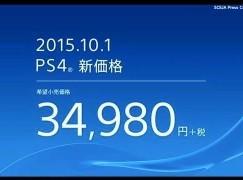 【TGS 速報】PS4 10.1減價