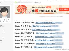 【iOS 危機】中國 XCodeGhost 作怪,39款 Apps 蘋果強制下架