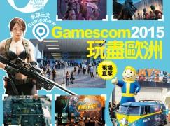 【PCM#1150】全球三大遊戲展 Gamescom 2015 玩盡歐洲 現場直擊