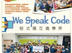 【PCM#1133】We Speck Code 程式碼互通學界