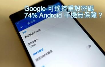 【咁都得?】74% Android 裝置 Google 可透過遙控解密