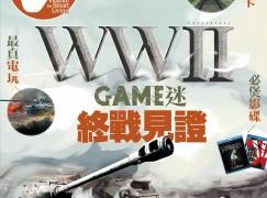 【PCM#1140】WW II 終戰70年紀念  Game迷見證之旅
