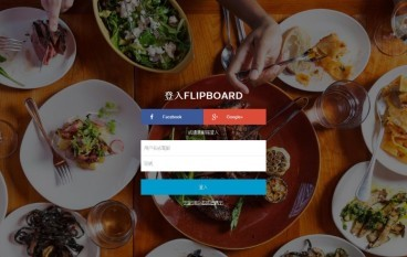 網頁版 Flipboard 登場構建個人化資訊雜誌