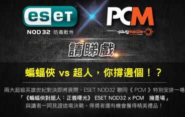 PCM×ESET NOD 32 請睇戲:蝙蝠俠 vs 超人,你撐邊個!?