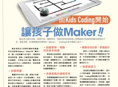 【PCM#1172】由Kids Coding開始 讓孩子做Maker!!