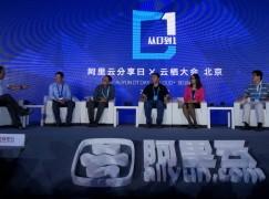 阿里雲推新功能  力戰AWS及Azure