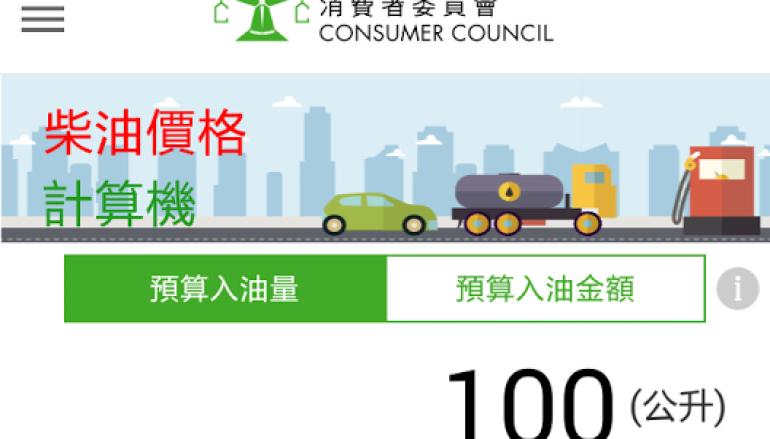 消委會推出「柴油計算機」App 助司機享優惠