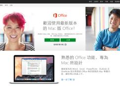 【安心轉會】Office 2016 for Mac 正式升級