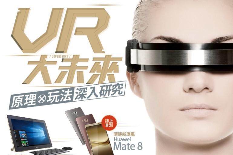 【PCM#1175】VR大未來 原理x玩法深入研究
