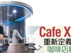 Cafe X 重新定義 咖啡店模式