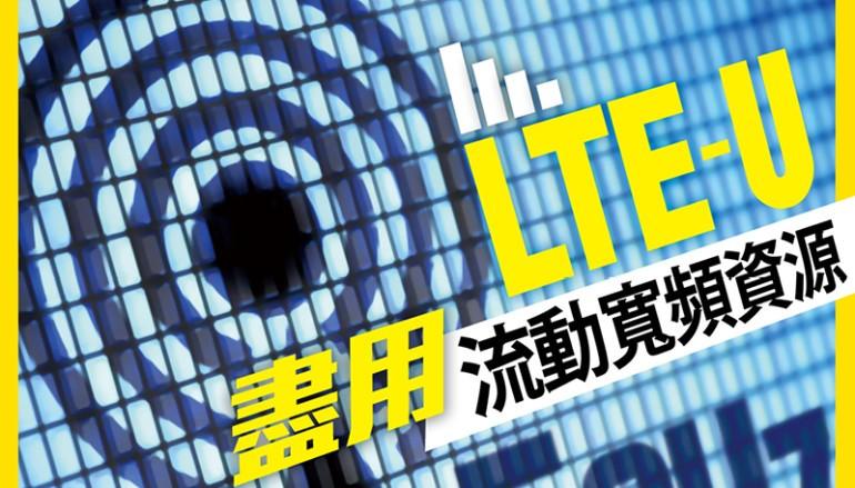 【PCM#1132】LTE-U 盡用流動寬頻資源