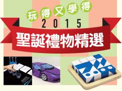 玩得又學得2015 聖誕禮物精選(上)