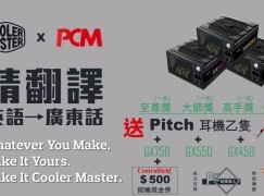 Cooler Master 「Make It Yours」比賽結果公布