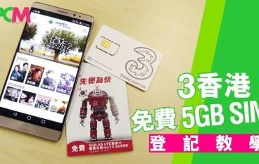Step by Step 教你用 3 香港免費 5GB SIM 睇 myTV Super