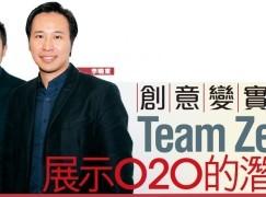 創意變實物 Team Zero展示O2O的潛能