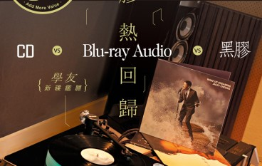 【PCM#1119】 CD vs Blu-ray Audio vs 黑膠 黑膠熱回歸