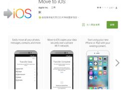 無痛轉會 Move to iOS正式上架