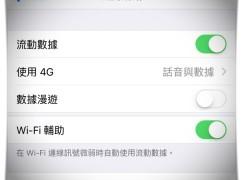 【好心做壞事?】iOS 9 Wi-Fi Assist 用爆數據蘋果捱告